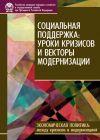 Книга Социальная поддержка: уроки кризисов и векторы модернизации автора  Коллектив авторов
