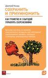 Книга Сохранить и приумножить. Как грамотно и с выгодой управлять сбережениями автора Дмитрий Конаш