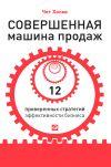 Книга Совершенная машина продаж. 12 проверенных стратегий эффективности бизнеса автора Чет Холмс