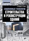 Книга Современные технологии строительства и реконструкции зданий автора Геннадий Бадьин