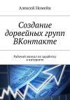 Книга Создание дорвейных групп ВКонтакте. Рабочий мануал позаработку винтернете автора Алексей Номейн