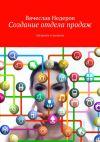 Книга Создание отдела продаж. Алгоритм иправила автора Вячеслав Недеров