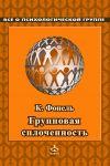 Книга Сплоченность и толерантность в группе. Психологические игры и упражнения автора Клаус Фопель