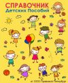 Книга Справочник детских пособий автора Светлана Сидорова
