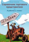 Книга Справочник торгового представителя, или Я работаю в «полях» автора Михаил Горностаев