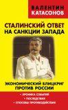 Книга Сталинский ответ на санкции Запада. Экономический блицкриг против России. Хроника событий, последствия, способы противодействия автора Валентин Катасонов