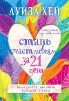 Книга Стань счастливым за 21 день. Самый полный курс любви к себе автора Луиза Хей