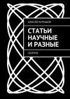 Книга Статьи научные иразные. Сборник автора Алексей Патрашов