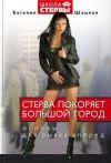 Книга Стерва покоряет большой город. Основы для рывка вперед автора Евгения Шацкая
