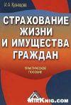 Книга Страхование жизни и имущества граждан автора Инна Кузнецова