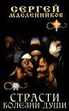 Книга Страсти болезни души автора Сергей Масленников