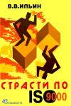 Книга Страсти по ISO 9000. Грустно-комическая повесть о получении сертификата на систему качества автора Владислав Ильин