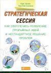Книга Стратегическая сессия: Как обеспечить появление прорывных идей и нестандартное решение проблем автора Лиза Соломон