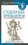 Книга Судебные прецеденты для практикующих юристов автора Юрий Чурилов