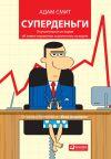 Книга Суперденьги: Поучительная история об инвестировании и рыночных пузырях автора Адам Смит