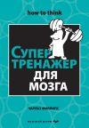 Книга Супертренажер для мозга автора Чарльз Филлипс