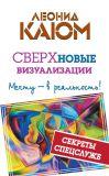 Книга СВЕРХновые визуализации. Мечту – в реальность! автора Леонид Каюм