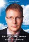Книга Свобода внутри нас. Антистресс-тренинг автора Артём Овечкин