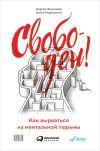 Книга Свободен! Как вырваться из ментальной тюрьмы автора Сергей Филиппов