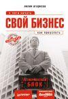 Книга Свой бизнес: с чего начать, как преуспеть автора Лилия Агаркова
