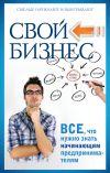 Книга Свой бизнес. Все, что нужно знать начинающим предпринимателям автора Павел Малитиков