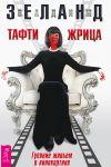 Книга Тафти жрица. Гуляние живьем в кинокартине автора Вадим Зеланд