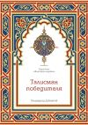 Книга Талисман победителя автора Саидмурод Давлатов
