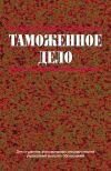 Книга Таможенное дело автора Юрий Грузицкий