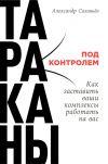 Книга Тараканы под контролем: Как заставить ваши комплексы работать на вас автора Александр Соловьев