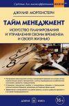 Книга Тайм-менеджмент. Искусство планирования и управления своим временем и своей жизнью автора Джулия Моргенстерн