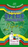 Книга Тайм-менеджмент. Время руководителя: 24+2 автора Александр Горбачев