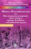 Книга Тайна женственности, или Как женщине раскрыть свою силу и стать хозяйкой собственной жизни автора Татьяна Зинкевич-Евстигнеева