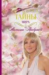 Книга Тайны мира от Наталии Правдиной автора Наталия Правдина