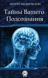Книга Тайны вашего подсознания автора Андрей Желябовский