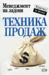 Книга Техника продаж автора Димуша Потапов