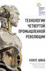 Книга Технологии Четвертой промышленной революции автора Клаус Шваб