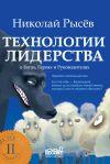 Книга Технологии лидерства. О Богах, Героях и Руководителях автора Николай Рысёв