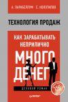 Книга Технология продаж. Как зарабатывать неприлично много денег автора Евгений Колотилов