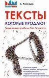 Книга Тексты, которые продают. Повышение прибыли без бюджета автора Алексей Рязанцев