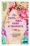 Книга Тело, еда, секс и тревога: Что беспокоит современную женщину. Исследование клинического психолога автора Юлия Лапина