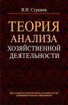 Книга Теория анализа хозяйственной деятельности автора Виктор Стражев