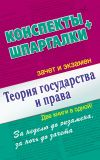 Книга Теория государства и права. Конспекты + Шпаргалки. Две книги в одной! автора Андрей Петренко