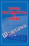 Книга Теория государства и права. Шпаргалки автора Андрей Петренко