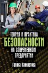 Книга Теория и практика безопасности на современном предприятии автора Галина Панкратова