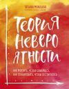 Книга Теория невероятности. Как мечтать, чтобы сбывалось, как планировать, чтобы достигалось автора Татьяна Мужицкая