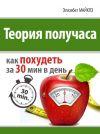 Книга Теория получаса: как похудеть за 30 минут в день автора Элизабет Майклз