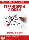 Книга Территория любви. Секреты счастья автора Дмитрий Калинский