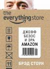 Книга The Everything Store. Джефф Безос и эра Amazon автора Брэд Стоун