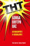 Книга ТНТ. Бомба внутри вас. Активизируйте и используйте автора Клод Бристол