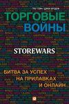 Книга Торговые войны. Битва за успех на прилавках и онлайн автора Грег Тейн